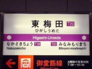 higashiumeda01