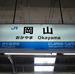 okayamasute