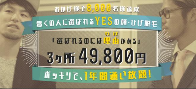 ひげ1年キャンペーン